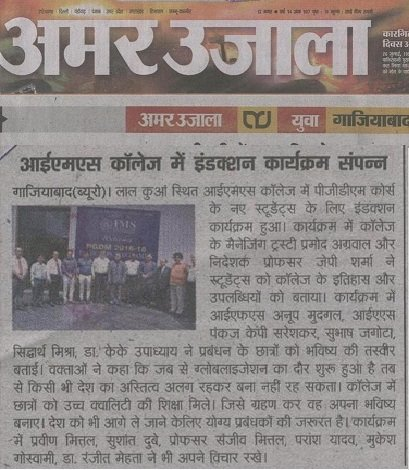 Press-Release-of-PGDM-Induction
